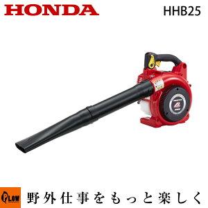 [新発売]ホンダブロワ HHB25JWT ハンディタイプ HONDA エンジン式ブロワ 4ストローク エンジンブロワ ブロアー