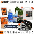 ECS300t-sECHOトップハンドルチェンソーECS300T/Sスターターセットecs30t-s[小型軽量トップハンドルソーチェーンソー]