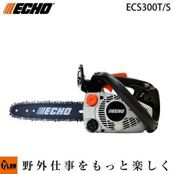 ECS300t-sECHOトップハンドルチェンソーECS300T/Secs30t-s[トップハンドルソー]