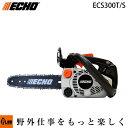 ECS300t-s ECHO トップハンドルチェンソー ECS300T/S ecs300t-s [小型軽量 トップハンドルソー チェーンソー ]