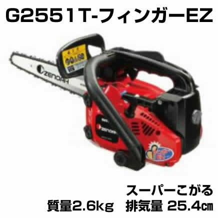 ゼノアチェンソー G2551TEZ-F8CV CV 20cmバー スーパーこがる 【2.8kg】【排気量 25.4cm3】【25AP】【カービングバー】【8インチ】【こがるシリーズ】【 トップハンドルソー】【CA250AG】【チェーンソー】