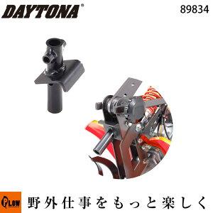 デイトナ DC2S用 アタッチメント ヒッチブラケット【89834】