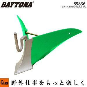 デイトナ DC2S用 アタッチメント らくらく畝立て【89836】※取付には、ヒッチブラケット(品番:89834)が別途 必要です。