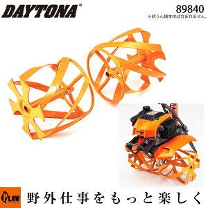 デイトナ DC2S用 アタッチメント イエロースパイラル450【89840】