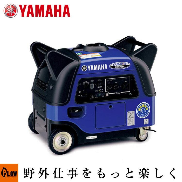 2019年1月入荷予定 ヤマハ 発電機 EF2800iSE インバーター発電機 2800W セルスターター付き