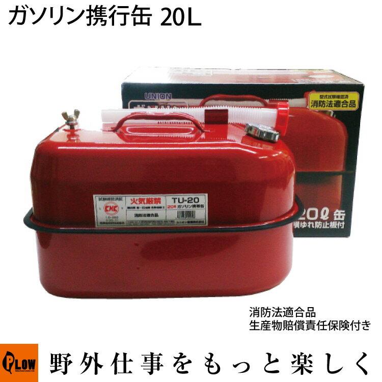 ガソリン携行缶 20L