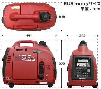 発電機【即納】ホンダインバーター発電機EU9i-entry100V900W0.9KAV始動確認・オイル充填済み[送料無料]【あす楽対応】