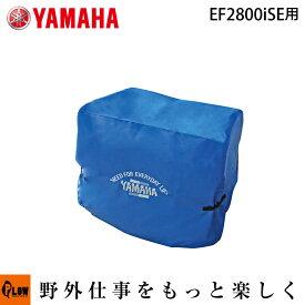 ヤマハ発電機オプション ボディカバー EF2800iSE用 【QT4-YSK-200-007】【旧 900793-64243】