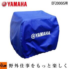 ヤマハ発電機オプション カバーEF2000iS、EF2300、EF23H用〔QT4-YSK-200-005 旧品番90793-64249〕