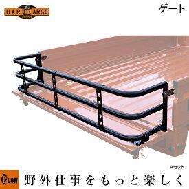 エフクラス ハードカーゴ ゲート Aキット HARD CARGO 軽トラ アタッチメント