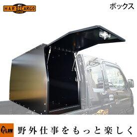 エフクラス ハードカーゴ ボックス HARD CARGO 軽トラ アタッチメント