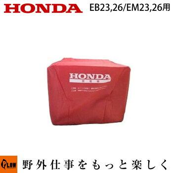 ホンダ発電機オプションEB23/26/EM23/26用ボディカバー