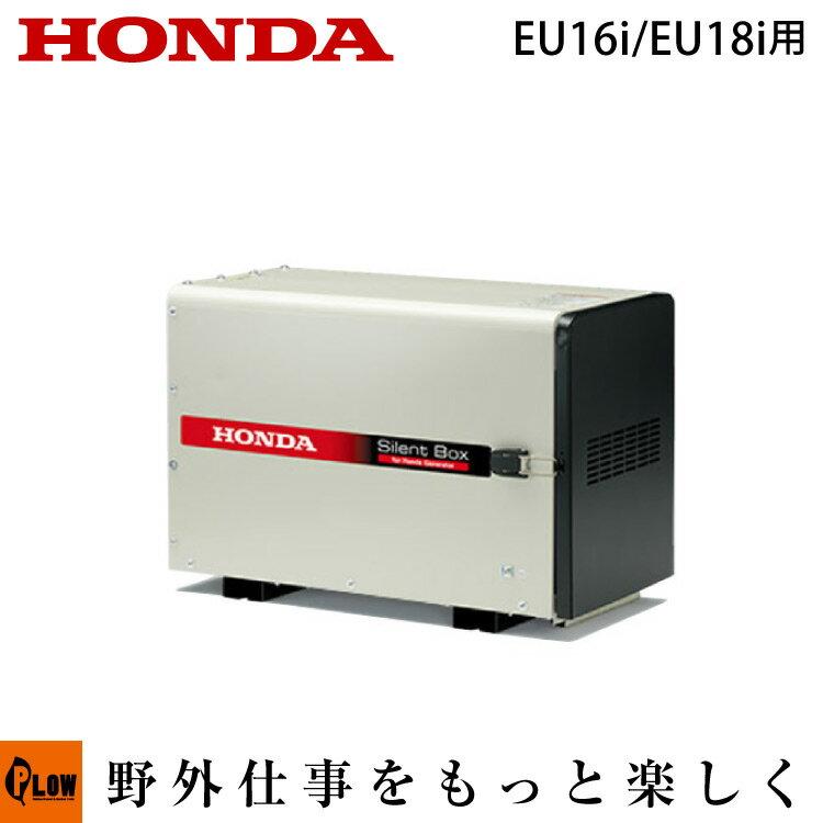 11月末入荷予定 ホンダ 発電機 EU16i・EU18i用 防音ボックス 防音カバー