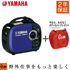 防災月間キャンペーン カバープレゼント 発電機 小型 家庭用 ヤマハ インバーター EF1600iS 2年保証 送料無料 業務用 防災 在庫あり