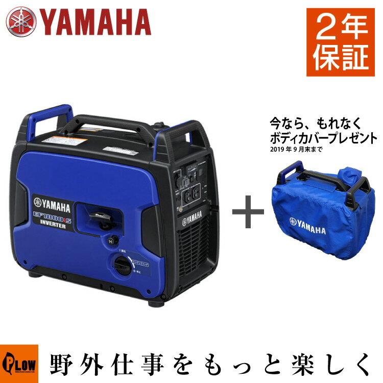 新発売 ヤマハ発電機 EF1800iS オリジナル2年保証付き【インバーター発電機 始動確認済み オイル充填 1800W 1.8kW 】 小型 家庭用
