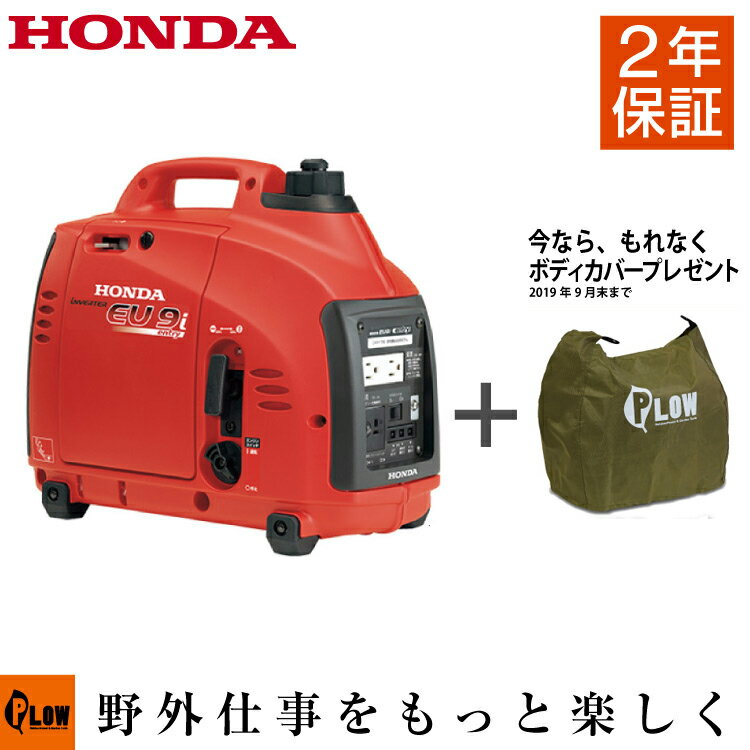 発電機 【送料無料】 ホンダ EU9i-entry インバーター発電機 900W 小型 家庭用 並列運転不可