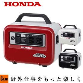 ホンダ 蓄電池 LiB-AID E500 E500-JN1 ソケット充電器あり 家庭用 大容量 蓄電器 蓄電機