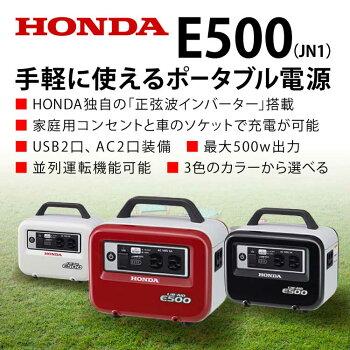 ホンダ蓄電池LiB-AIDE500E500-JN1ソケット充電器あり家庭用大容量蓄電器蓄電機