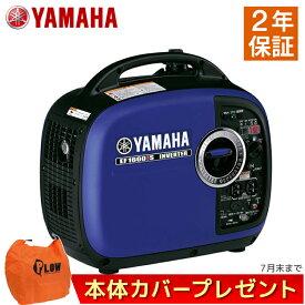 発電機 小型 家庭用 ヤマハ インバーター EF1600iS 2年保証 送料無料 業務用 防災 始動確認を選択可