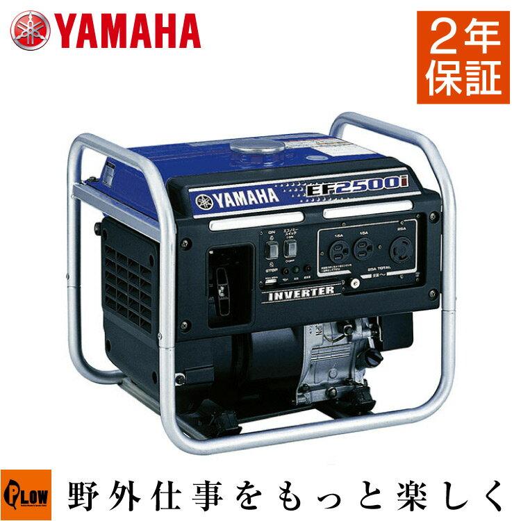 【即納 在庫あり】 発電機 ヤマハ EF2500i インバーター発電機 小型 家庭用 非常用電源 【送料無料】