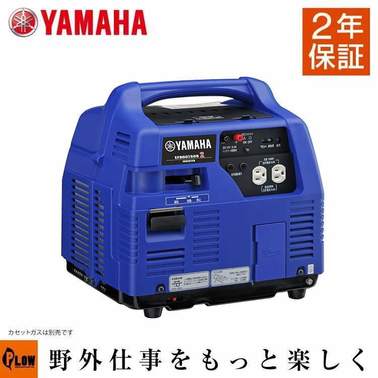 2019年1月以降入荷予定 発電機 【送料無料】ヤマハ カセットガス カセットボンベ 発電機 インバーター発電機 EF900iSGB 無料2年保証付き