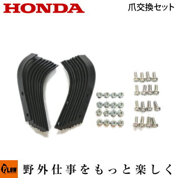 ホンダ耕運機爪交換セット11510対応機種:FV200用