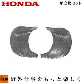Honda tiller option F402/F502 (F401/F501) F402 ニュースターローター replacement nails set miyamaru [product no. 11,599] (punch-x k. luck machine tiller Honda genuine attachments)