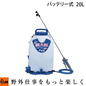 丸山バッテリー噴霧機 スーパー霧太郎 MSB1100Li リチウムイオンバッテリー 【smtb-TK】