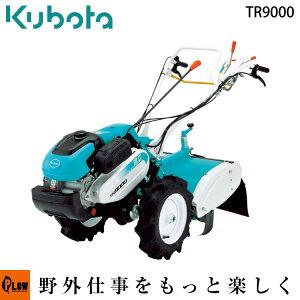 クボタ 耕運機 ニュー陽菜 TR9000 送料無料 耕耘機・耕うん機・管理機