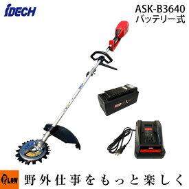 【送料無料】アイデック バッテリー式電動刈払機 スーパーカルマーeK 【ASK-B3640A】【smtb-TK】 刈払 草刈 芝刈 草刈り 芝刈り