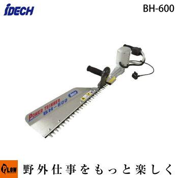 バッテリー剪定機パワートリマーBH-600CV24Vハイパワーモーター搭載充電式でガソリン不要!【送料無料】【smtb-TK】