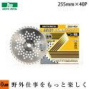 三陽金属チップソーS-1軽量255mm×40p【品番0017】