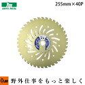 三陽金属ザッカル荒地刈チップソー255mm×40p【品番0042】替刃刈払機