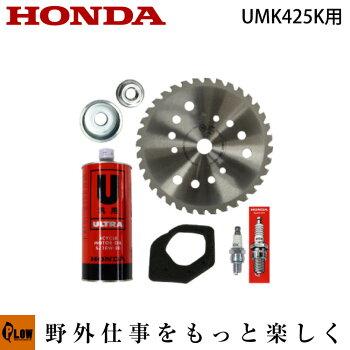 ホンダ刈払機UMK425Kシリーズ用純正メンテナンスセット