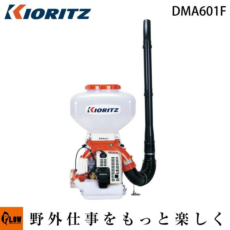 共立 動力散布機 DMA601F【背負式 散布器 散粉器 散粒機】【エンジン式】
