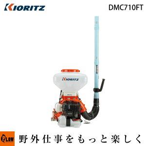共立 動力散布機 DMC710FT【背負式 散布器 散粉器 散粒機】【エンジン式】