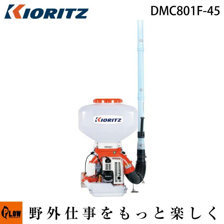 共立 動力散布機 DMC801F-45【背負式 散布器 散粉器 散粒機】【エンジン式】