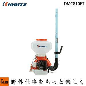 共立 動力散布機 DMC810FT【背負式 散布器 散粉器 散粒機】【エンジン式】