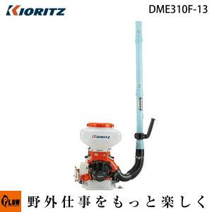 共立 動力散布機 DME310F-13【背負式 散布器 散粉器 散粒機】【エンジン式】