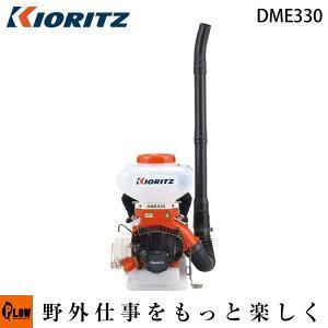 共立 動力散布機 DME330【背負式 散布器 散粉器 散粒機】【エンジン式】【iスタート】