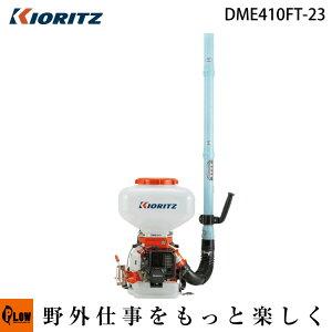 共立 動力散布機 DME410FT-23【背負式 散布器 散粉器 散粒機】【エンジン式】