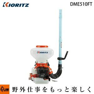 共立 動力散布機 DME510FT【背負式 散布器 散粉器 散粒機】【エンジン式】