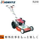 【今ならクーポン配布中】共立 歩行用ロータリモア FL510【芝刈機】【エンジン式】