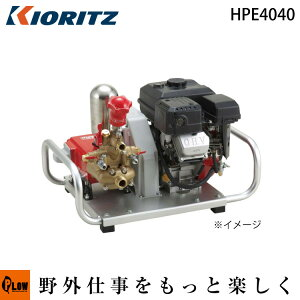 共立 セット動噴 HPE4040【噴霧器 動噴】【エンジン式】