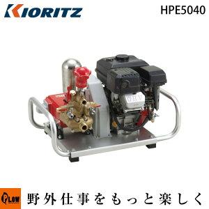 共立 セット動噴 HPE5040【噴霧器 動噴】【エンジン式】