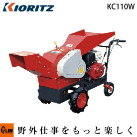 共立 マルチチッパー KC110W【樹木粉砕機】【エンジン式 チッパーシュレッダー】