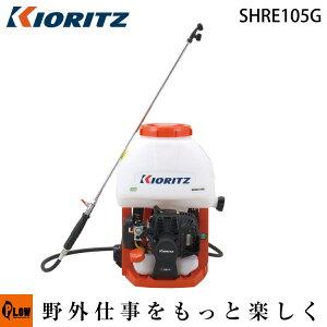 共立 動力噴霧機 SHRE105G【背負式 噴霧器 動噴】【エンジン式】