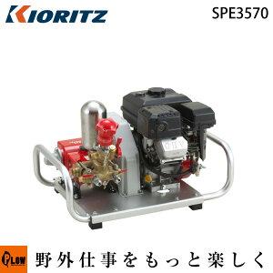 共立 セット動噴 SPE3570【噴霧器 動力噴霧機】【エンジン式】