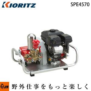 共立 セット動噴 SPE4570【噴霧器 動噴】【エンジン式】