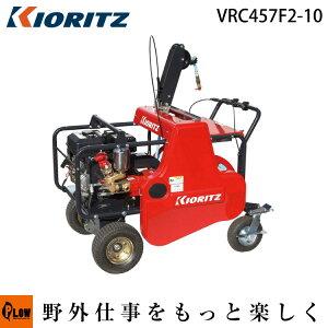 共立 自走式キャリーラジコン動噴 VRC457F2-10【噴霧器 動噴】【エンジン式】